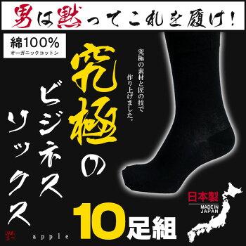 【売れ筋】靴下オーガニックコットン綿100%5足×210足組靴下送料無料[メンズ靴下][靴下消臭][メンズソックスビジネスソックス][メンズソックス][消臭靴下][日本製靴下]プレゼントP27Mar15