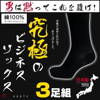 ビジネスソックスメンズ消臭靴下オーガニックコットン綿100%黒ブラック3足セット紳士靴下ビジネスソックスくつ下消臭日本製日本製靴下肌触りワンポイント柄履き心地P27Mar15