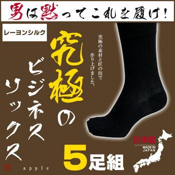 靴下メンズあったかレディース消臭靴下消臭ソックス靴下ソックス究極の肌触りシルク混ビジネスソックス黒ブラック無地5足セット人気売れ筋日本製ビジネス靴下メンズソックス柔らかい伸縮05P23Apr16