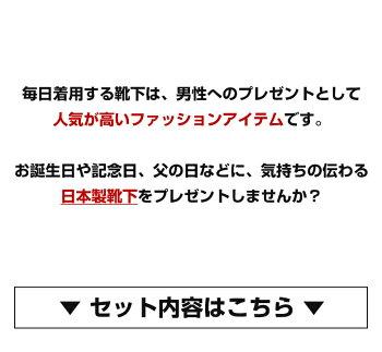 【日本製靴下5足セット】メンズ紳士男性男ソックスくつしたくつ下おしゃれメンズソックスメンズ靴下