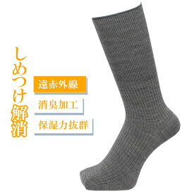 e8a44da2e136d9 ... 口ゴム ゆったり 履き 口 破れにくい 丈夫な靴下 丈夫はきやすい おしゃれ 人気 男 男性 誕生日 プレゼント ギフト 日本製 暖かい  あったか 防寒 遠赤外線 父の日