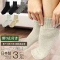 【80代女性】敬老の日に贈りたい!女性用のお洒落な滑り止め付靴下は?