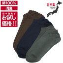 靴下 メンズ レディース 日本製 消臭靴下 日本製 綿100% 綿100 スニーカーソックス くるぶし くるぶしソックス くるぶ…