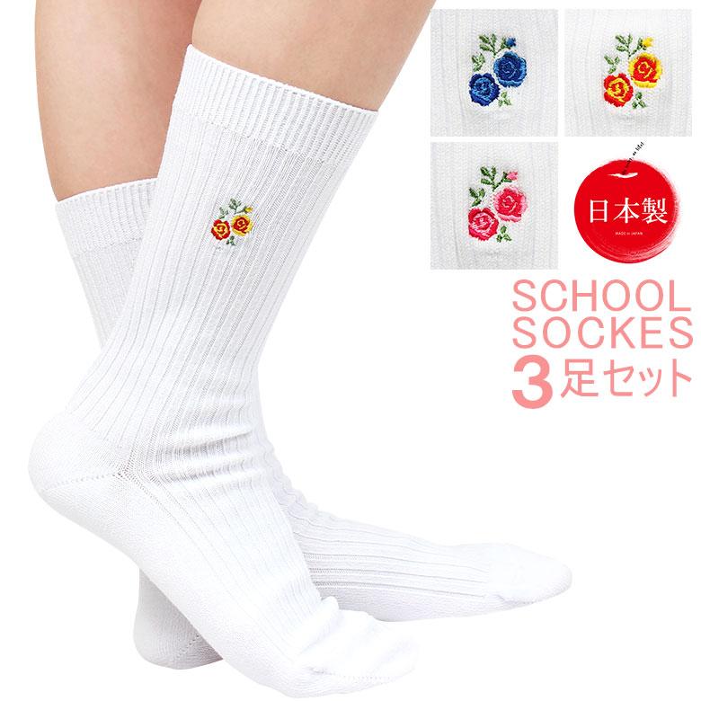 【10%OFF】靴下 薔薇刺繍 スクールソックス 3足セット 制服 学生 高校生