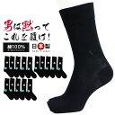 送料無料 消臭靴下 日本製 [15足組] 靴下 セット メンズ 綿100% 綿 100 日本製 消臭 防臭 臭わない 無地 紳士 男性 ビ…
