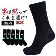 日本製靴下メンズ消臭靴下蒸れない靴下セット綿100消臭防臭臭わないビジネス黒ソックスビジネスソックス蒸れない足臭い涼しい破れにくい丈夫な靴下吸水速乾薄手薄い24cm〜27cm綿100%抗菌防臭抗菌送料無料