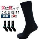 [3足組] 靴下 メンズ 消臭靴下 蒸れない靴下 送料無料 セット 麻 綿麻 日本製 消臭 防臭 臭わない 無地 紳士 男性 ビ…