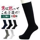 厚手 消臭靴下 日本製 [5足組] 靴下 セット メンズ 綿100% 綿 100 日本製 消臭 防臭 臭わない 無地 紳士 男性 ビジネ…