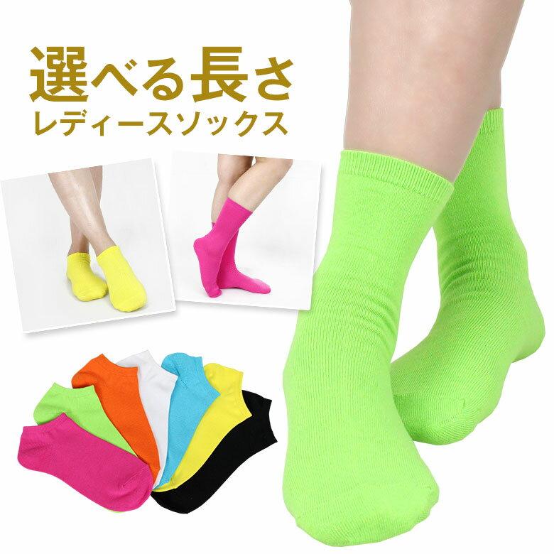 楽天市場】ネオンカラー 靴下の通販