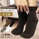 [送料無料] 靴下 暖かい あったか 防寒 レディース 【選べる3足組】ゆったり靴下 ウール 日本製 レディース ゆったり…