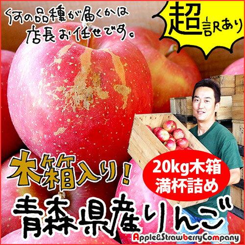 【木箱入荷!】青森 りんご 20kg 産地直送「超」訳あり20kg 業務用 販売段ボール箱出荷の方におまけプレゼント中!【ご注意:沖縄・離島は送料4,320円】【超ワケ20kg】【リンゴ】リンゴ箱