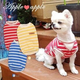 【30%OFF】※メール便OK!1枚まで♪カラーフルボーダーTシャツ☆APPLEAPPLE★アップルアップル 【ドッグウェア】【ドッグウエア】【犬服】【犬 服】【犬の服】【春物】【ボーダーTシャツ】