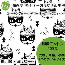キャンバス生地 コットン100%Little Smilemakers Studio/Indian Raccoons BW生地幅110cm 大判生地
