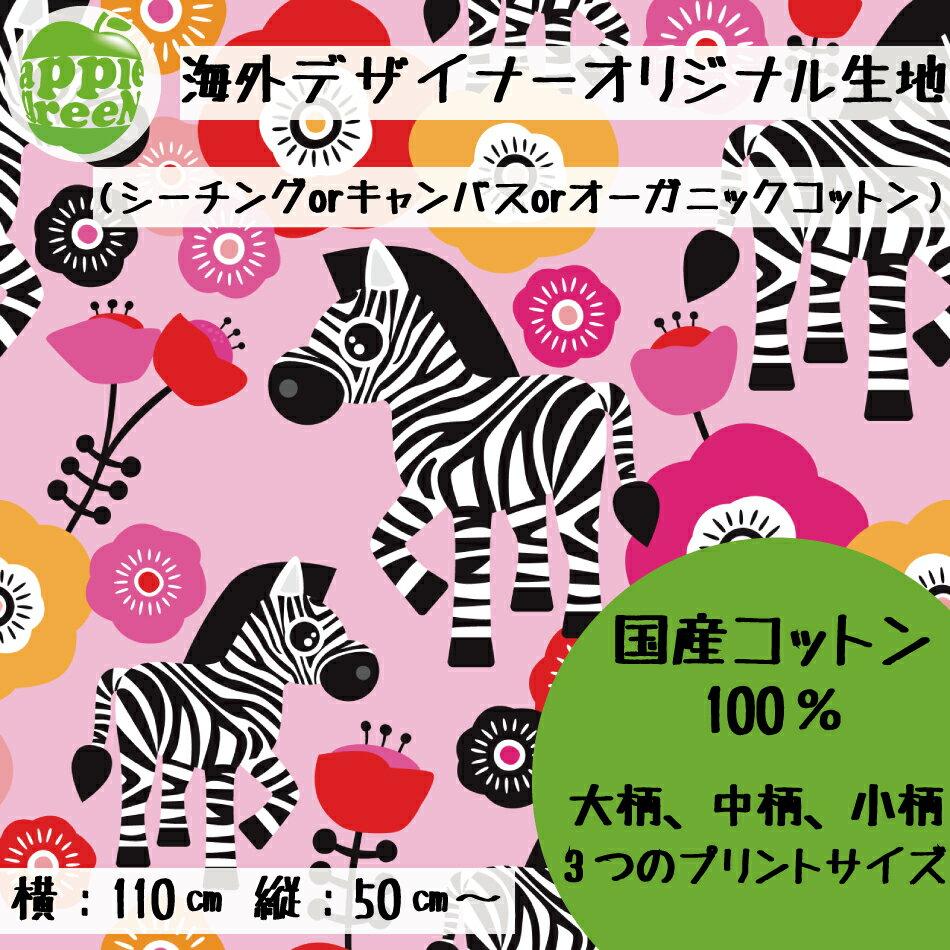 オーガニックコットン ダンガリー生地Little Smilemakers Studio/Zebra pink生地幅110cm 大判生地