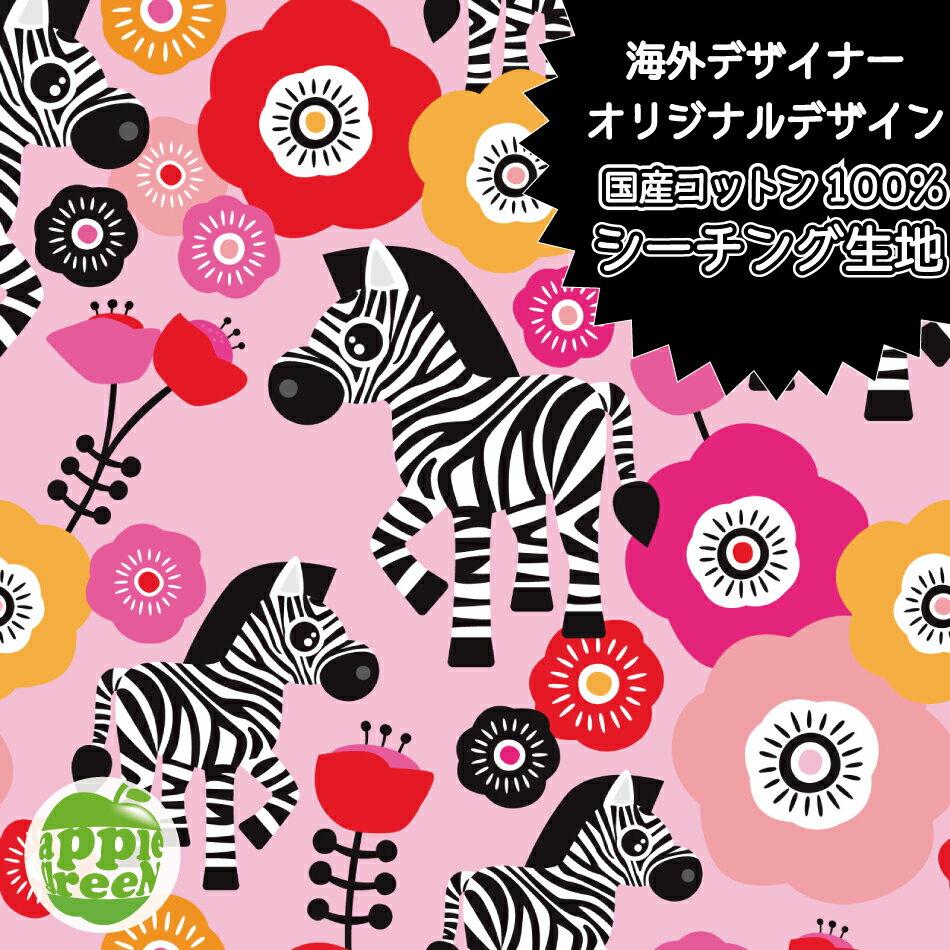 シーチング生地 コットン100%Little Smilemakers Studio/Zebra pink生地幅110cm 大判生地