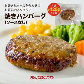 焼ハンバーグ(ソースなし) 長野 ファミリーレストラン あっぷるぐりむ アップルグリム お取り寄せ【温めるだけ 湯煎 湯せん 簡単 調理 冷凍 ご家庭用 お祝い レストラン直送 】