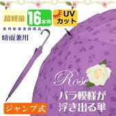 バラ傘薔薇模様が浮き出る傘晴雨兼用長傘(レディース)60cm軽量ブランドジャンプワンタッチ式大きいuvカット撥水R14【RCP】