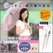 リッチェ晴雨兼用長傘RSW-06150【RCP】