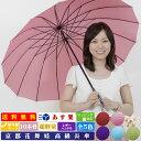 傘 レディース 16本骨 送料無料 新花舞妓「桜雫 長傘」 雨に濡れると桜が浮き出る高級傘 桜雫 晴雨兼用 手開き傘 婦人 女性 西行桜