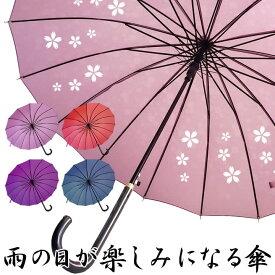 雨に濡れると桜柄が浮き出る傘 「露桜傘」 16本骨 ジャンプ傘 55cm グラスファイバー レディース 女性用 男性用 紳士用 『新作』 雨に濡れると桜柄が浮き出る傘 桜 父の日 早割り RSS
