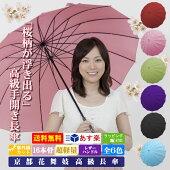 傘新花舞妓雨に濡れると桜が浮き出る高級傘桜雫晴雨兼用婦人紳士デザインブランド大きいエンジ紫グリーンRHM17RCP