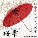 【送料無料】ジャンプ 傘 ワンタッチ 京都花舞妓 桜雫 -柄が浮き出るジャンプ傘 『新商品』
