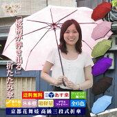 花舞妓折り傘晴雨兼用高級傘雨に濡れると桜柄が浮き出る晴雨兼用折りたたみ傘-花舞妓-R13【楽天ランキング上位商品】【RCP】