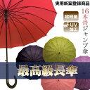 傘 京都花舞妓 最高級傘 -柄が浮き出るジャンプ傘 男女 晴雨兼用 送料無料 父の日