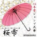 【送料無料】京都花舞妓 桜雫 -柄が浮き出るジャンプ傘 『新商品』