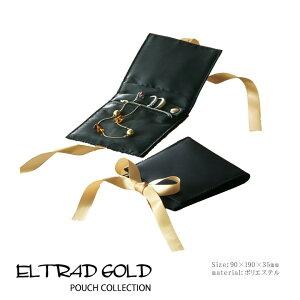 エルトラッドELTRADGOLDゴールドリボンジュエリーポーチブラックゴールド
