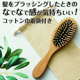 ヘアブラシ 木製 リセットブラシ くし 軽量 人気 髪の手入れ 送料無料 あす楽 ヘアーブラシ