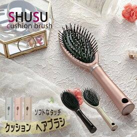 ヘアブラシ リセットブラシ くし 軽量 人気 髪の手入れ SHUSU 送料無料 あす楽 ヘアーブラシ