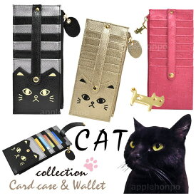 送料無料 猫柄 カード ケース おすすめ 収納 ホルダー ねこグッズ 猫マニア 小物 スタンプカード 雑貨 名刺入れ 薄型 軽量 アニマル キャット RSS