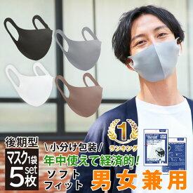 即納 在庫わずか【5枚入り】洗える マスク メンズ 男性 1000円ポッキリ 送料無料 ウレタン ジム フィットネス グレー ブラック クール 冷感 楽天市場 マスク RSS
