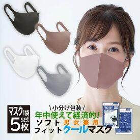 マスク ベージュ クール 冷感マスク 5枚入り 個包装 洗える マスク+ポリウレタン パステル オフィス 通勤 黒 グレー ホワイト 白 アイボリー 二重マスク 2重マスク 接触冷感 カラー