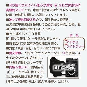 【5枚入り】1000円ポッキリ送料無料マスク夏用クールウレタンジムフィットネスベージュブラック