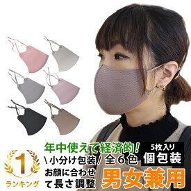 マスク ベージュ 調整 マスク 洗える 5枚入り 厚手 個包装 女性用 男性用 子供 RSS