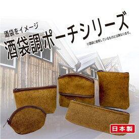 ポーチ 酒布 財布 小物入れ ティッシュケース アクセサリーポーチ 丈夫 日本製