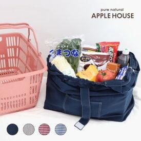 エコバッグ アップルハウス 日本製 WEB限定 マイバッグ レジカゴサイズ 折りたたみ サブバッグ