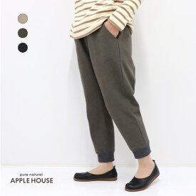 WEB限定 ジョガーパンツ ウエストゴム ホームウェア兼用 8分丈 桂木生地 日本製 レディース R-1 リブパンツ(コットン100%)アップルハウス