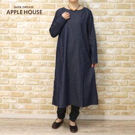 レディース Aライン ワンピース 薄軽デニム きれいめ ひざ下丈 長袖 日本製 スピガワンピース(デニム/濃紺)アップルハウス