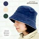 レディース 日本製 帽子 折りたたみ 秋 冬 日よけ 水洗い可能 コットン パイピング帽子 Sサイズ(コーデュロイ)アップルハウス