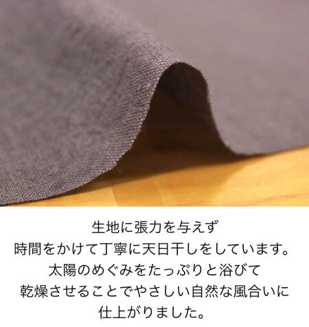 fanageリネン麻100%60番手糸使用平織り生地●アップルハウスの手染め生地