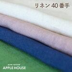 fanageリネン麻100%40番手糸使用平織り生地●アップルハウスの手染め生地
