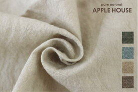 ラミーリネン 平織 25番手 生地 日本製 麻 布 生地 fanage アップルハウス 手染め生地
