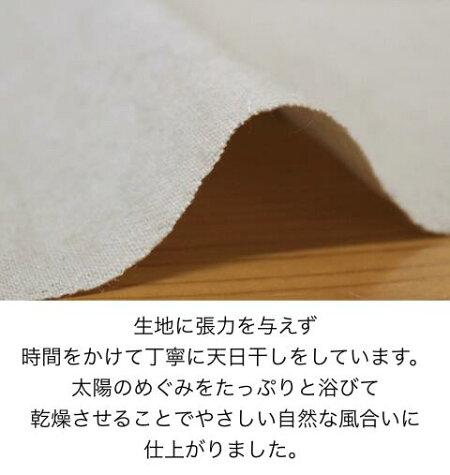 日本製麻布生地fanageラミー50%リネン50%ラミーリネン平織25番手生地アップルハウス手染め生地