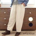 レディース パンツ 大きいサイズ 冬 8分丈 あたたか 軽い 日本製 #ルーシーパンツ(コーデュロイ)生成 黒 アップルハウス
