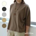 アップルハウスのT1115五分袖Tシャツ(綿100%)