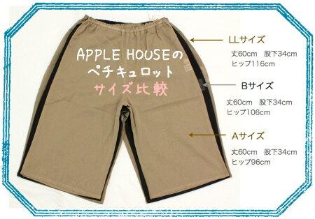 ペチキュロット・LLサイズ(コットン100%)アップルハウス