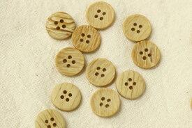 木目ボタン(4穴・15mm・ふちなし)【ネコポス可能/代引き・配達日時指定不可】